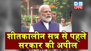 PM Modi ने मांगा विपक्ष का साथ | PM Modi addresses the media ahead of Winter Session of Parliament