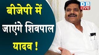 BJP में जाएंगे Shivpal Yadav ! | Shivpal Singh Yadav defended Swati Singh | #DBLIVE
