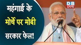 महंगाई के मोर्चे पर मोदी सरकार फेल! | Modi government failed on inflation front! | #DBLIVE