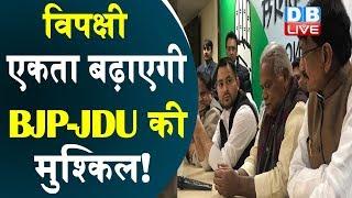 विपक्षी एकता बढ़ाएगी BJP-JDU की मुश्किल!Opposition unity will increase BJP-JDU's difficulty in Bihar