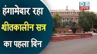 winter session of parliament 2019 | शीतकालीन सत्र का पहला दिन | PM Modi | Adhir Ranjan Chowdhury