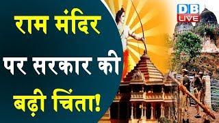 राम मंदिर पर सरकार की बढ़ी चिंता! | Nirmohi Akhara wrote a letter to PM Modi |Ram Mandir latest news
