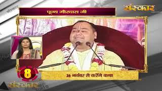 Bhakti Top 10 || 18 November 2019 || Dharm And Adhyatma News ||