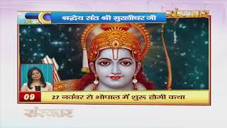 Bhakti Top 20 || 19 November 2019 || Dharm And Adhyatma News || Sanskar