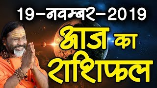 Gurumantra 19 November 2019 - Today Horoscope - Success Key - Paramhans Daati Maharaj