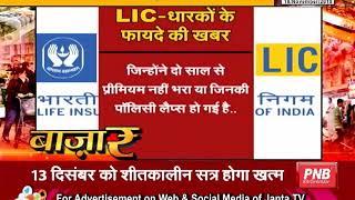 बाजार     #LIC धारकों के लिए आई ये अच्छी खबर    #JANTATV