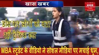 Madhya Pradesh News इंदौर में Subha Jain बनी की पहली  पसंद अनोखे अंदाज में संभालती है ट्रैफिक