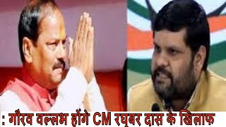 Jharkhand Election News गौरव वल्लभ होंगे CM रघुबर दास के खिलाफ कांग्रेसी उम्मीदवार  THE NEWS INDIA