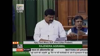 Shri Ajay (Teni) Misra raising 'Matters of Urgent Public Importance' in Lok Sabha: 18.11.2019