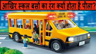 स्कूल bus का रंग पीला होने के पीछे है बड़ी वजह THE NEWS INDIA