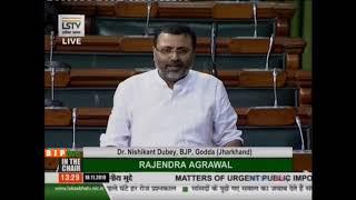 Dr. Nishikant Dubey raising 'Matters of Urgent Public Importance' in Lok Sabha: 18.11.2019