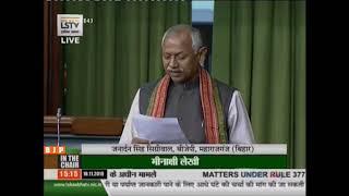 Shri Janardan Singh Sigriwal on Matters Under Rule 377 in Lok Sabha: 18.11.2019