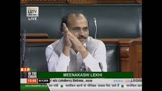 Shri Anurag Singh Thakur moves The Chit Funds (Amendment) Bill, 2019 in Lok Sabha: 18.11.2019