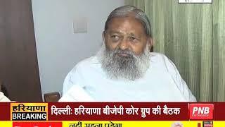 #JANTATV से खास बातचीत में बोले #HARYANA के गृहमंत्री #ANIL_VIJ, ' मैं कोई गब्बर नहीं '