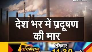 प्रदूषण से बिखरी उद्योग जगत की व्यवस्था