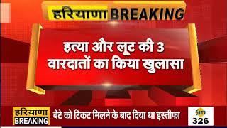 एंटी व्हीकल थैफ्ट पुलिस टीम ने हत्या और लूट की 3 वारदातों का किया खुलासा