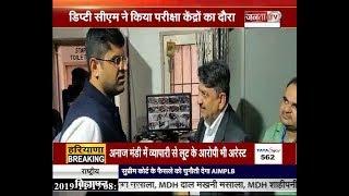 डिप्टी #CM #DUSHYANT_CHAUTALA ने किया परीक्षा केंद्रों का दौरा