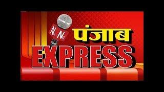 Big News Today   18 NOVEMBER 2019   #Punjab Bulletin   Navtej TV   Hindi Samachar  