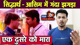 Bigg Boss 13 | Siddharth Shukla And Asim PHYSICAL FIGHT Again | BB 13 Sneak Peak