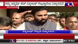 Hunsuriನಲ್ಲಿ BJP ಅಭ್ಯರ್ಥಿ Vishwanath ಗೆಲುವು ಖಚಿತ | ಸಚಿವ Sriramulu | By-Election