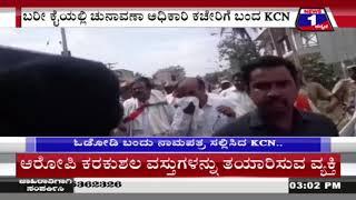 ನಾಮಪತ್ರ ಸಲ್ಲಿಸಲು ಓಡೋಡಿ ಬಂದ BJP ಅಭ್ಯರ್ಥಿ K C Narayanagowda | By-Election