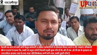 राठ में बिजली विभाग के कर्मचारियों ने किया धरना प्रदर्शन