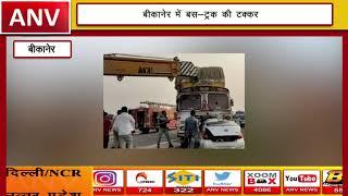 राजस्थान : बीकानेर में बस-ट्रक की टक्कर  ! ANV NEWS RAJASTHAN !