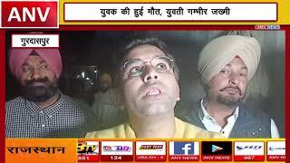 गुरदासपुर : युवक की हुई मौत,  युवती गम्भीर ज़ख्मी ! ANV NEWS PUNJAB !