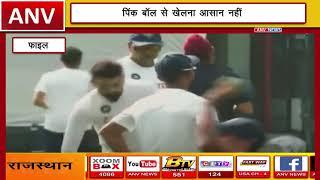पिंक बॉल से खेलना आसान नहीं ! ANV NEWS NATIONAL !