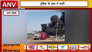 उत्तर प्रदेश : जमीन पर गिरा किसान ! ANV NEWS UTTAR PRADESH !