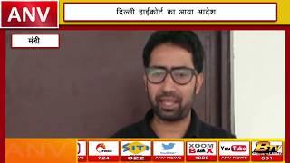 मंडी : दिल्ली हाईकोर्ट का आया आदेश ! ANV NEWS HIMACHAL !