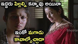 ఇద్దరు పిల్లల్ని కన్నావు అయినా ఇంకో మగాడు కావాల్సోచ్చాడా | Lady Tiger Movie Scenes | Nayanthara