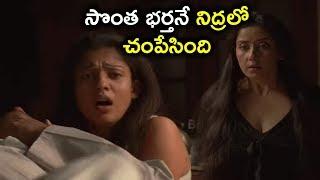 సొంత భర్తనే నిద్రలో చంపేసింది | Lady Tiger Movie Scenes | Nayanthara