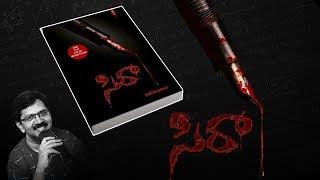 Director Raj Madiraj's 'SIRA' Novel Launch - Bhavani HD Movies