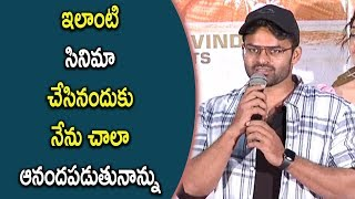 Sai Dharam Tej Speech @ Prati Roju Pandage Song Launch || Bhavani HD Movies