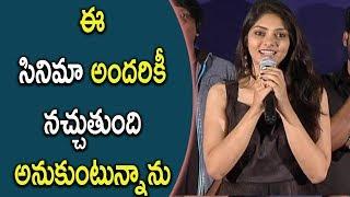 Heroine Rahasya Gorak Speech @ Raja Varu Rani Garu Movie Trailer Launch || Bhavani HD Movies