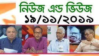 Bangla Talk show বিষয়: সরাসরি অনুষ্ঠান 'নিউজ এন্ড ভিউজ' | 19_ November _2019