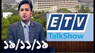 Bangla Talk show  বিষয়: আইন বাস্তবায়নের প্রথম দিনেই প্রায় সোয়া এক লাখ টাকার জরিমানা!