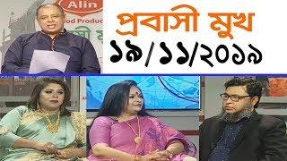 Bangla Talk show  বিষয়: প্রবাসীদের নিয়ে সরাসরি অনুষ্ঠান প্রবাসীমুখ | 19_ November _2019