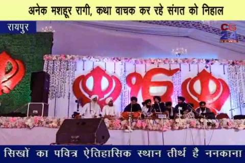 सिक्ख समाज के प्रथम गुरु श्री गुरु नानक देव जी के 550 वे जन्म उत्सव कार्यक्रम में मुस्लिम और इसे समाज ने की शिरकत