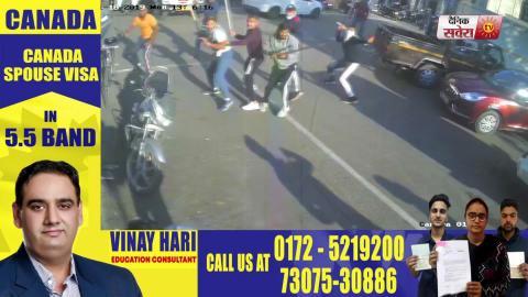 Chandigarh में नौजवानों की गुंडागर्दी CCTV में हुई कैद
