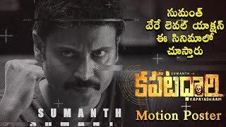 Kapatadhaari Movie Motion Poster | Sumanth | Pooja Kumar | Vennela Kishore