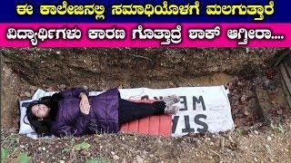ಈ ಕಾಲೇಜಿನಲ್ಲಿ ಸಮಾಧಿಯೊಳಗೆ ಮಲಗುತ್ತಾರೆ ವಿದ್ಯಾರ್ಥಿಗಳು ಕಾರಣ ಗೊತ್ತಾದ್ರೆ ಶಾಕ್ ಆಗ್ತೀರಾ.... || Top Kannada TV
