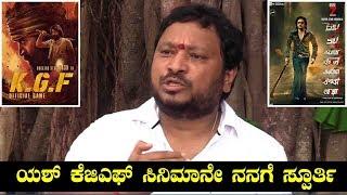 ಯಶ್ ಕೆಜಿಎಫ್ ಸಿನಿಮಾನೇ ನನಗೆ ಸ್ಪೂರ್ತಿ | R Chandru | Upendra New Film | Kabza Kannada Movie Muhurtha