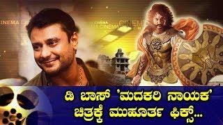 ಡಿ ಬಾಸ್ 'ಮದಕರಿ ನಾಯಕ' ಚಿತ್ರಕ್ಕೆ ಮುಹೂರ್ತ ಫಿಕ್ಸ್... || Gandugali Madakari Nayaka Muhurtham Date Fix