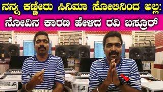 Ravi Basrur || ನನ್ನ ಕಣ್ಣೀರು ಸಿನಿಮಾ ಸೋಲಿನಿಂದ ಅಲ್ಲ: ನೋವಿನ ಕಾರಣ ಹೇಳಿದ ರವಿ ಬಸ್ರೂರ್