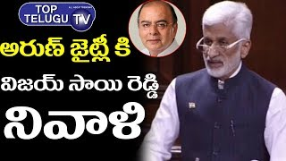 Minister Vijaya Sai Reddy Emotional Speech On Arun Jaitley In Rajya Sabha | YSRCP | Top Telugu TV