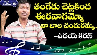 తంగేడు చెట్లకింద ఈరనాగమ్మో నా బాల చందురమ్మ| Telangana Folk Singer Udhay Kiran | Folk Songs In Telugu