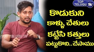 Vinay Kuyya about Robbery Prank | Dare Star Gopal Pranks | BS Talk Show | Top Telugu TV