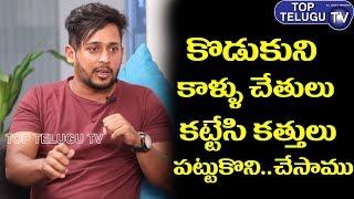 Vinay Kuyya about Robbery Prank | Dare Star Gopal Pranks | BS Talk Show | Top Telugu TV